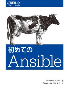 ansible-book