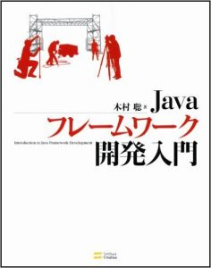 JavaFrameworkDevelopment