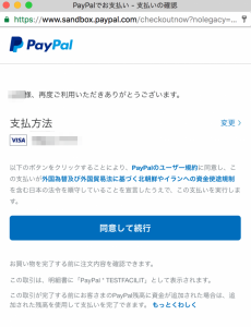 paypal001